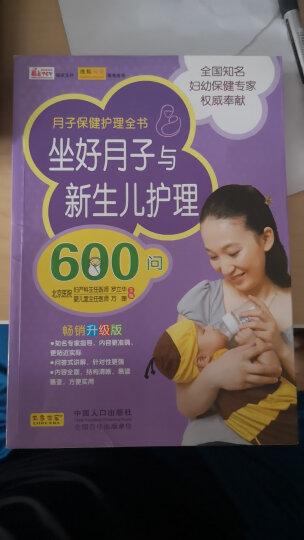 坐好月子与新生儿护理600问 晒单图