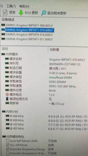 金士顿(Kingston) DDR3 1333 8GB/4GB/2GB 3代 台式机内存条兼容性好 金士顿2g 1333台式机内存 晒单图