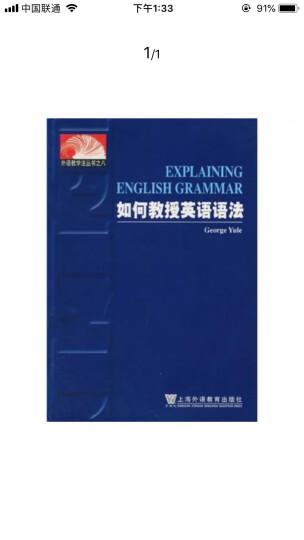 外语教学法丛书:如何教授英语语法 晒单图