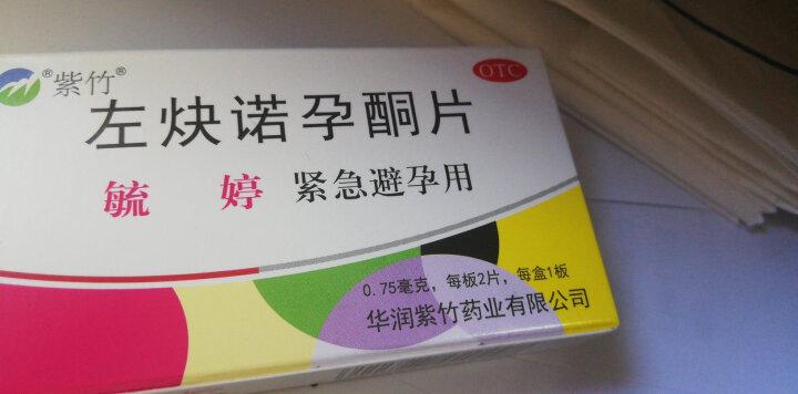 金毓婷 左炔诺孕酮片片1.5mg*1片 事后紧急避孕药意外怀孕72小时女性生理短期口服 晒单图