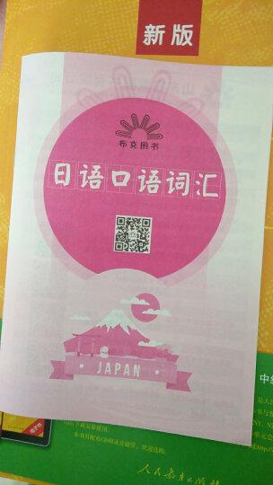 新版中日交流标准日本语中级 第2版 新版标日中级 晒单图