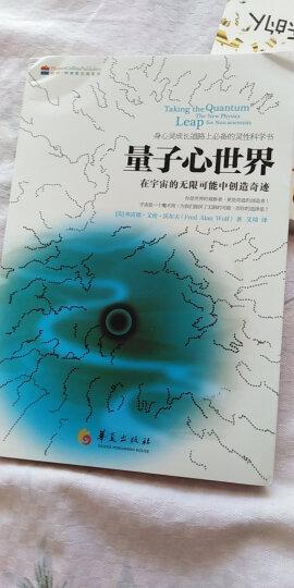 量子心世界:在宇宙的无限可能中创造奇迹 晒单图