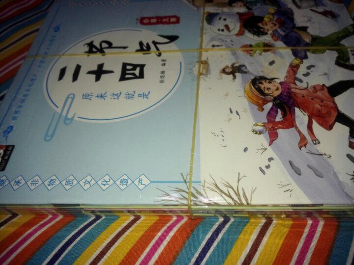 蓝风筝童书迷宫探险记·冒险奇兵(套装全4册) 晒单图