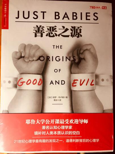 洞悉人性的思想探索(套装共2册):善恶之源+正义之心 为什么人们总是坚持我对你错  湛庐文化 晒单图