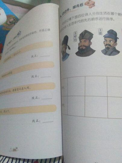 有意思的国学启蒙(下)/有意思的大语文 晒单图