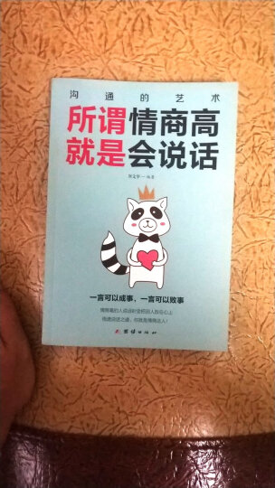 口才情商书籍5册 说话的艺术 沟通的艺术 别输在不会表达上 情商高就是会说话 口才三绝 为人三会 晒单图