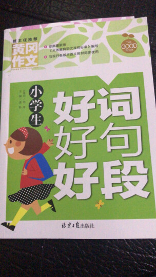 小学生同步作文5年级 黄冈作文 班主任推荐作文书素材辅导五年级10-11岁适用作文大全 晒单图