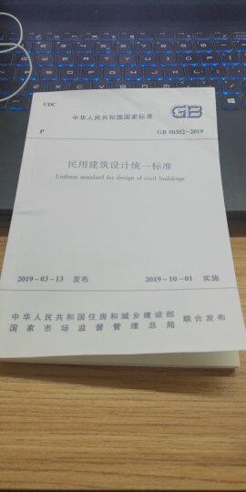 2019年新书GB 50352-2019民用建筑设计统一标准代替GB50352-2005设计通则 晒单图