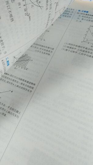 2021版五年中考三年模拟八年级上册物理人教版 5年中考3年模拟8年级物理初二上册练习册同步全解全练 晒单图