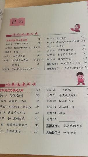 全国68所小学·小学语文阅读训练80篇:四年级(超值升级版) 晒单图