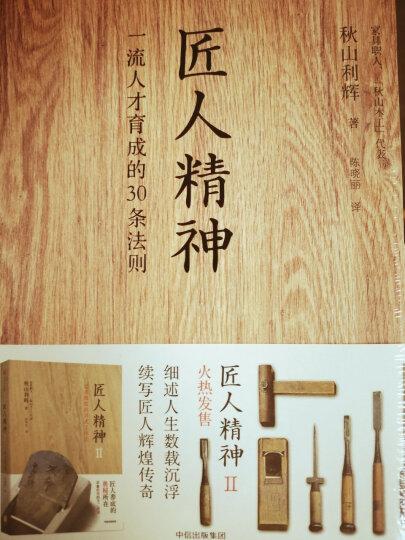 匠人精神2:追求极致的日式工作法 晒单图