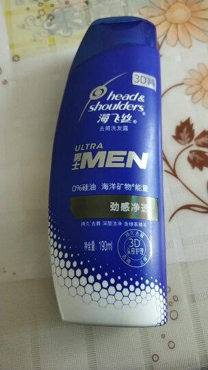 海飞丝男士洗发水去屑活力酷爽型190ML清香型 新老包装随机发放 晒单图