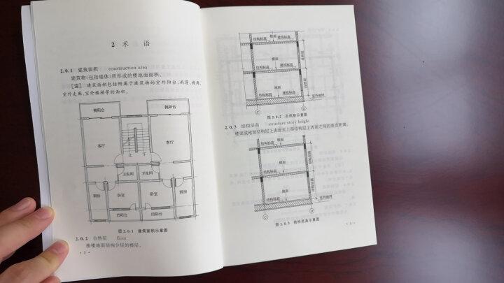 《建筑工程建筑面积计算规范》图解 晒单图