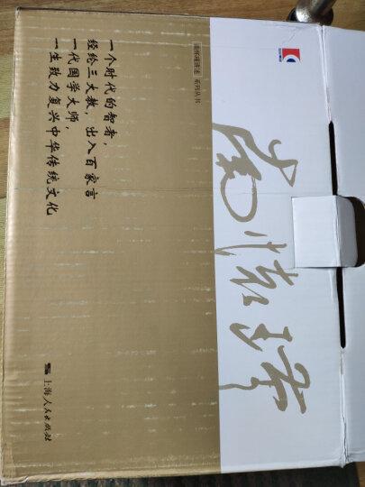 南怀瑾作品集1 庄子諵譁(套装共2册) 晒单图