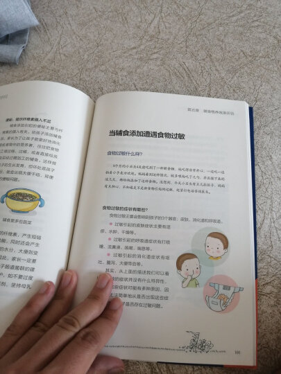 崔玉涛谈自然养育 看得见的发育  晒单图