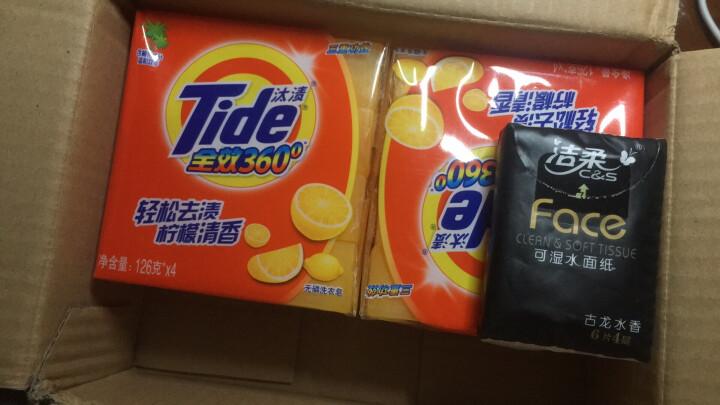 汰渍 全效360度洗衣皂(柠檬清香)126g*4 透明皂 肥皂 晒单图
