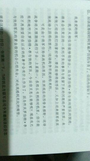 人性的弱点全集(完整全译本 戴尔卡耐基成功学经典 青少年励志) 晒单图