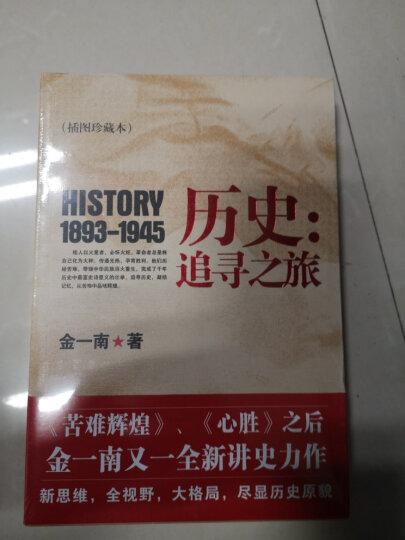 历史:追寻之旅(插图珍藏本) 晒单图