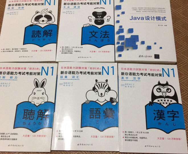 新日本语能力测试备考丛书·N1听力:新日语能力考试考前对策(附光盘) 晒单图