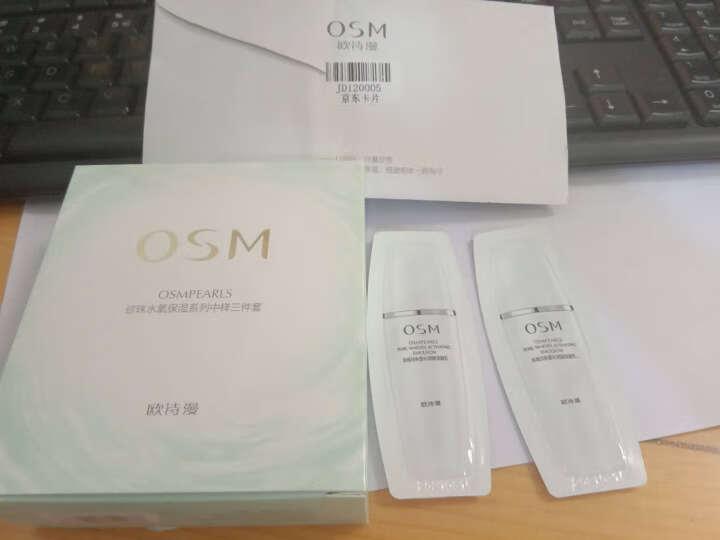 欧诗漫OSM补水保湿化妆品套装女 水氧中样套 珍珠透白亮肤礼包 晒单图