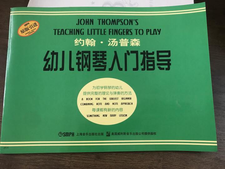 约翰汤普森幼儿钢琴入门指导(原版引进) 晒单图