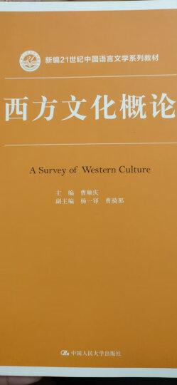 西方文化概论/新编21世纪中国语言文学系列教材 晒单图