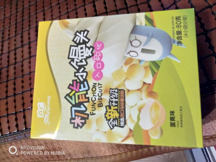 方广 儿童营养零食 机能小小馒头 草莓味 奶豆溶豆 饼干 80g (独立分装 安全卫生) 晒单图