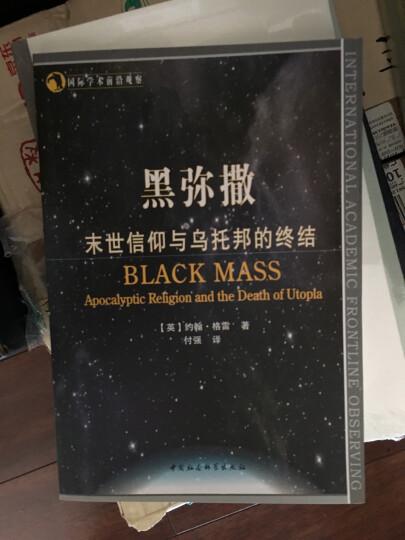 国际学术前沿观察·黑弥撒:末世信仰与乌托邦的终结 晒单图