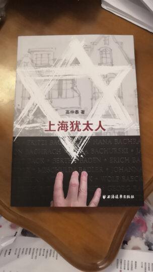 上海犹太人 晒单图