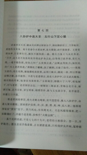 西游原旨(道教龙门派刘一明修道文集之二)(套装共2册)  晒单图