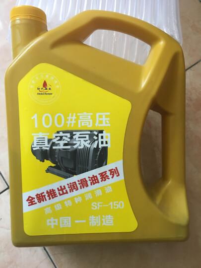 100号真空泵油专用油VG68号真空油1号高速旋片式罗茨润滑油3号扩散泵油大小桶包装 100#18L 晒单图