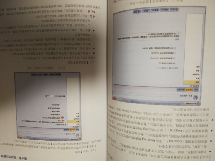 大数据时代小数据分析 晒单图