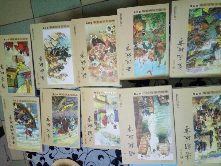小学生基础阅读书目·林汉达 雪岗·修订版 全10册套:中国历史故事集 晒单图