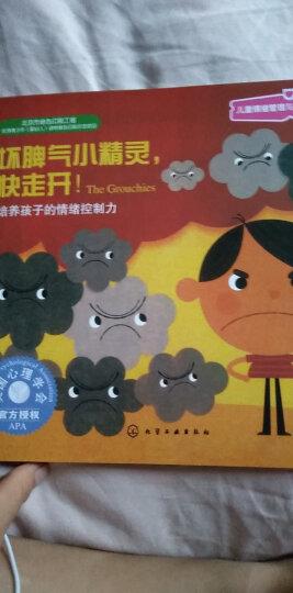 美国心理学会儿童情绪管理与性格培养绘本(3~6岁合辑)(套装共17册) 晒单图
