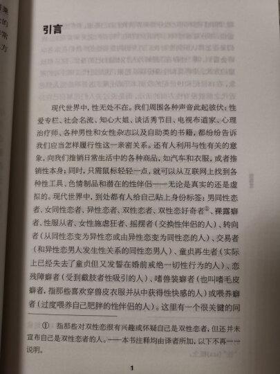 牛津通识读本:生活中的心理学 晒单图
