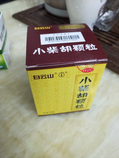 白云山 小柴胡颗粒 10克*10袋(解表散热 疏肝和胃 食欲不振 口苦咽干)  晒单图