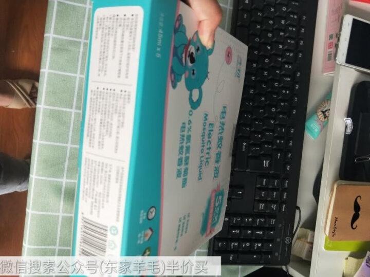 子初电蚊香液 婴儿驱蚊液 儿童驱蚊水套装 宝宝驱蚊液补充装 替换装8瓶 不含加热器 晒单图