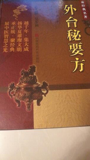 全新正版中医非物质文化遗产临床经典名著:外台秘要方(唐)王焘 晒单图