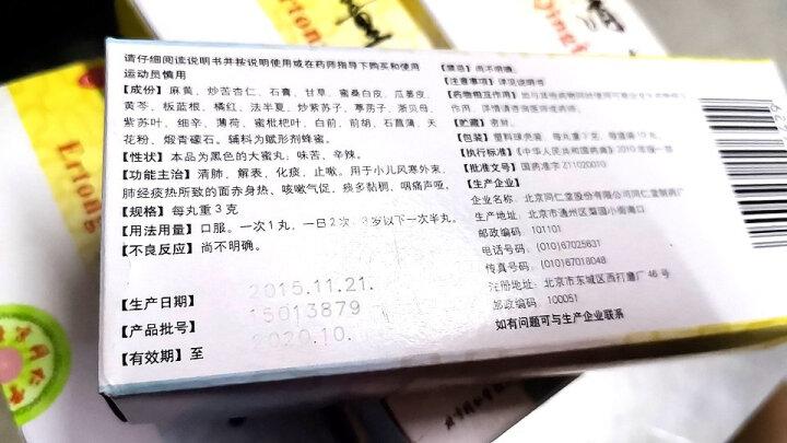 北京同仁堂 小儿健脾丸 3g*10丸 健脾和胃化滞  消化不良 不思饮食 大便溏泄 体弱无力 晒单图