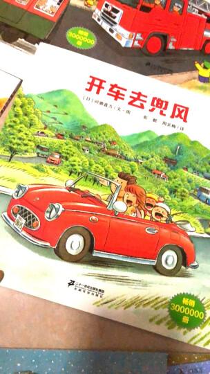 开车出发系列绘本 第一辑(套装共7册) 晒单图