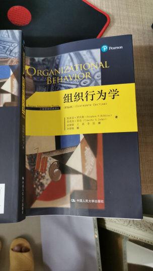 组织行为学(第16版)(工商管理经典译丛) 晒单图