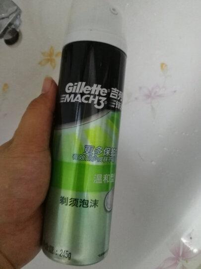 吉列Gillette手动剃须泡刮胡泡沫刮胡膏吉利245g温和型剃须膏 晒单图