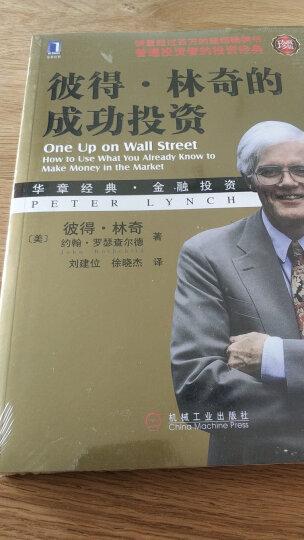 华章经典·金融投资:现代证券分析 晒单图