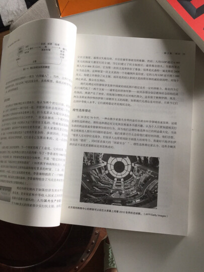 政治科学(第12版)(国外经典政治学教材) 晒单图