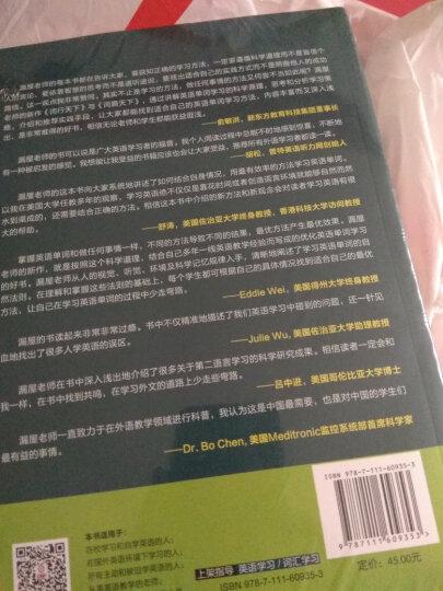 词行天下:像学母语一样学英语 晒单图