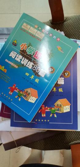 小学语文阅读训练80篇六年级语文课本练习题资料教辅书阅读理解与基础训白金版 晒单图