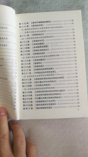 中华人民共和国治安管理处罚法注解与配套(第三版) 晒单图