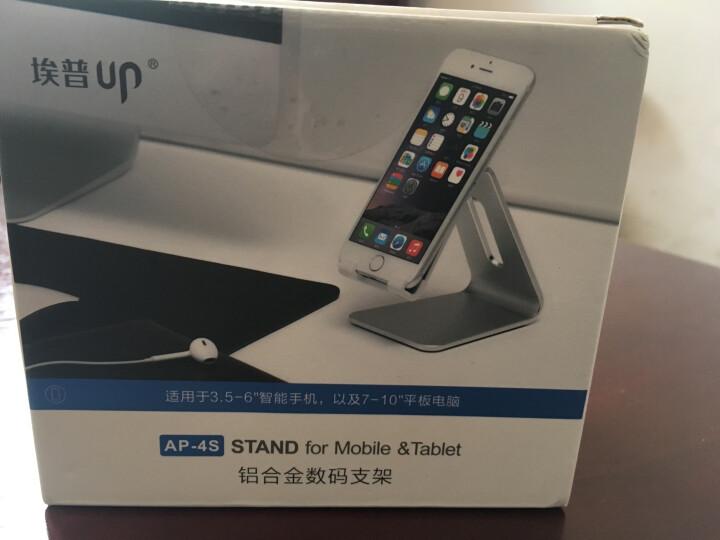 埃普(UP)AP-4S 懒人手机支架和7-10英寸桌面平板支架iPad支架 苹果华为三星铝合金通用手机架 晒单图