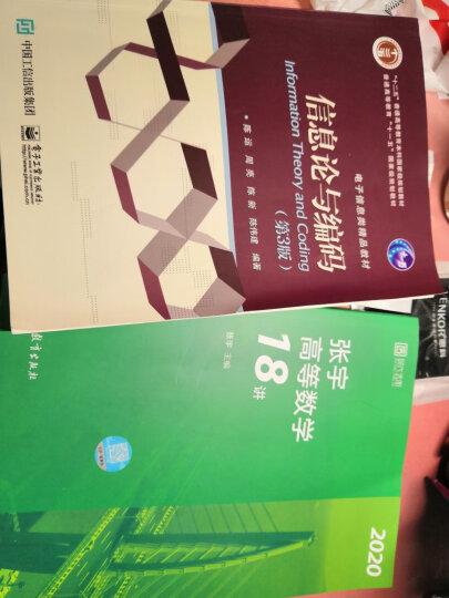 """信息论与编码(第3版)/""""十二五""""普通高等教育本科国家级规划教材 晒单图"""