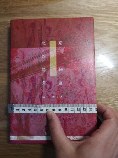 甲骨文丛书·未了中国缘:一部自传 晒单图